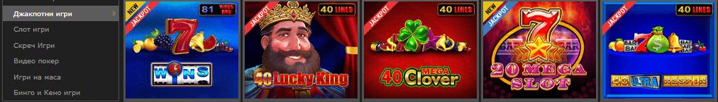 Jackpot games online casino Efbet