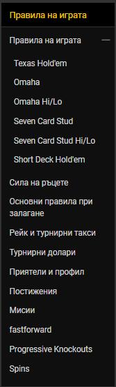 Online poker casino bwin
