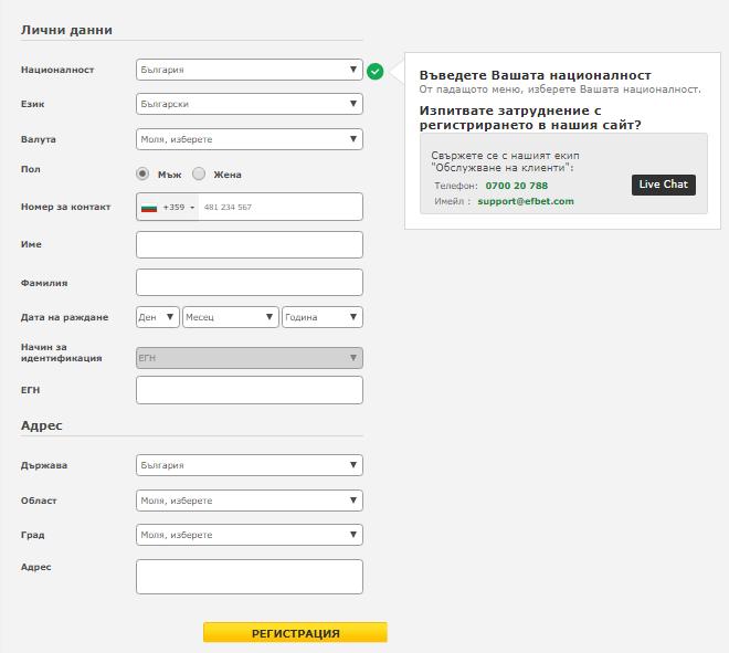 Registration form casino efbet