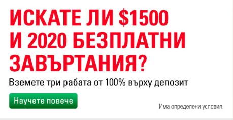 Bonus offer Pokerstars