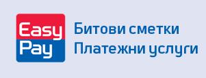 Онлайн казина с EasyPay в България 2020