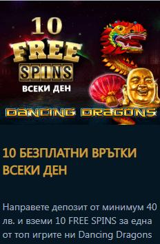 Безплатни завъртания след депозит казино Палмсбет