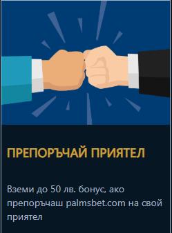 Бонус препоръчай приятел онлайн казино Палмсбет