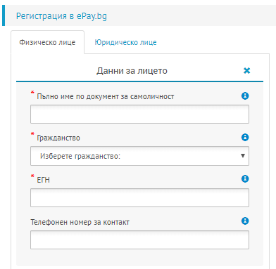ePay регистрация