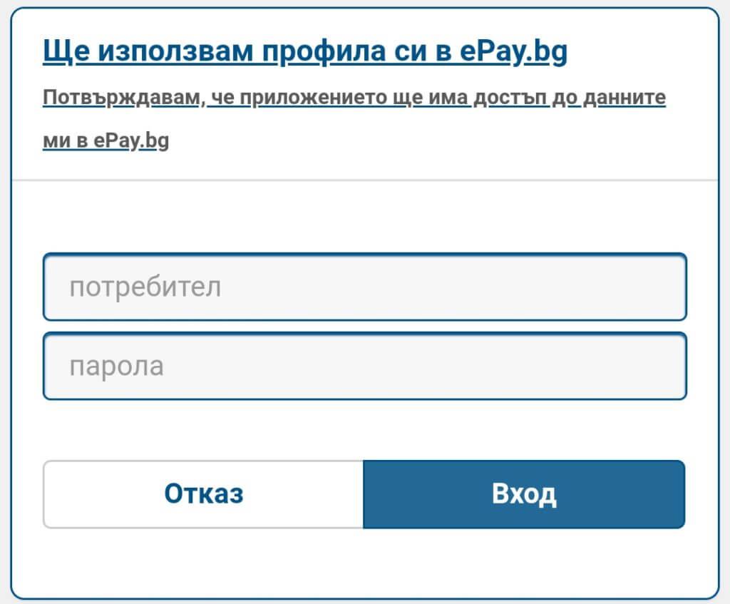 ePay мобилно приложение