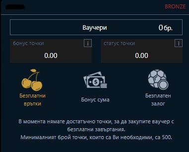 Лоялна програма казино Палмсбет