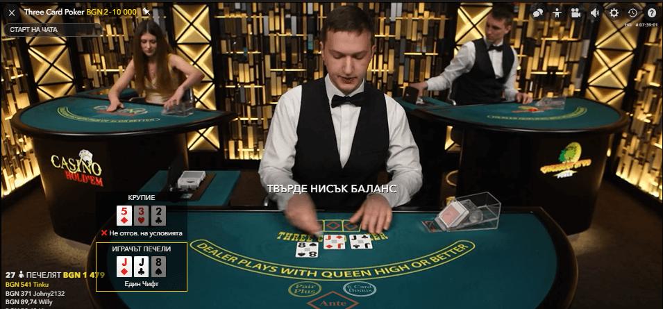 Онлайн покер с крупие казино bwin
