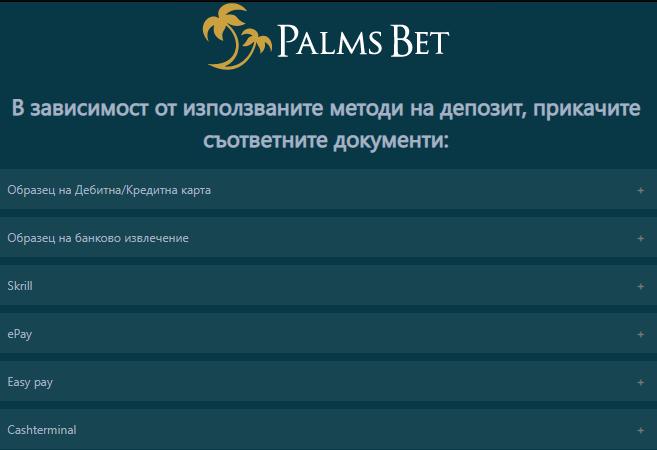 Verification online casino Palms Bet