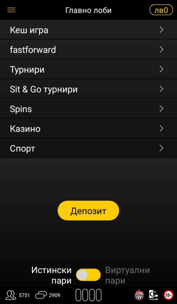 Мобилно приложение bwin - покер