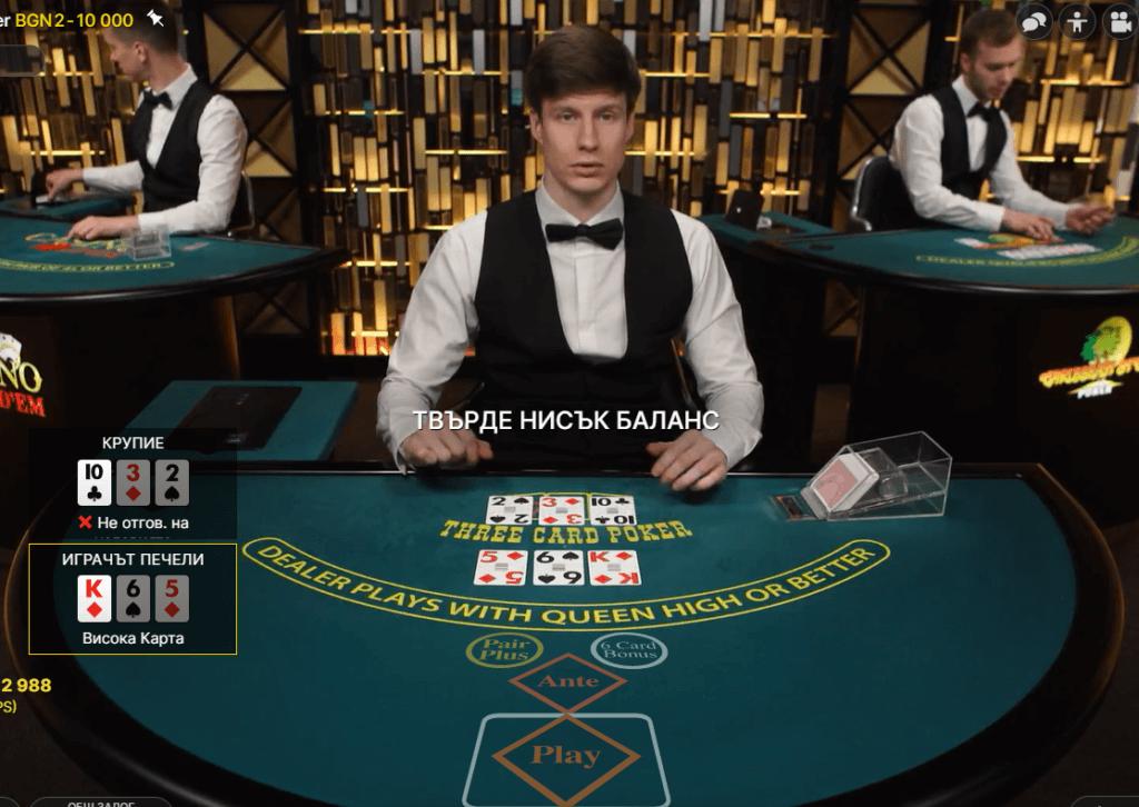 Покер с три карти на живо с крупие
