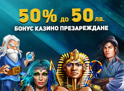 Бонус 50 процента до 50 лева Палмсбет