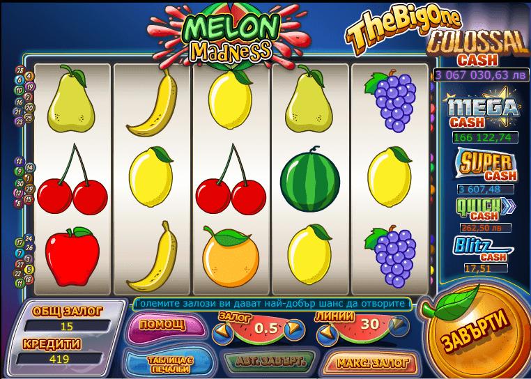 Melon madnes