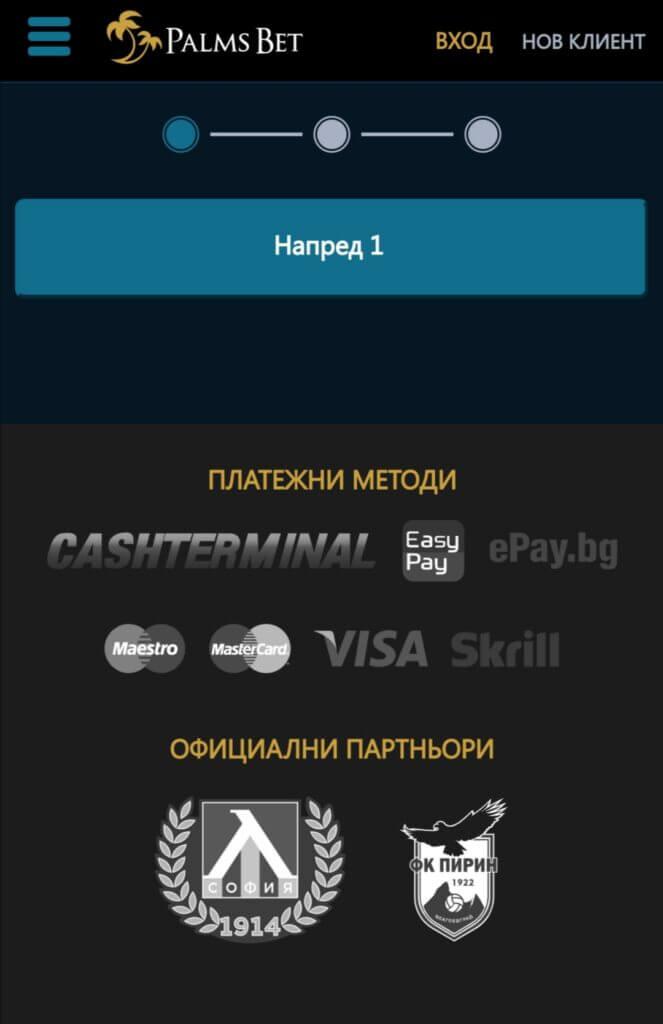 Платежни методи мобилна версия Паалмс бет