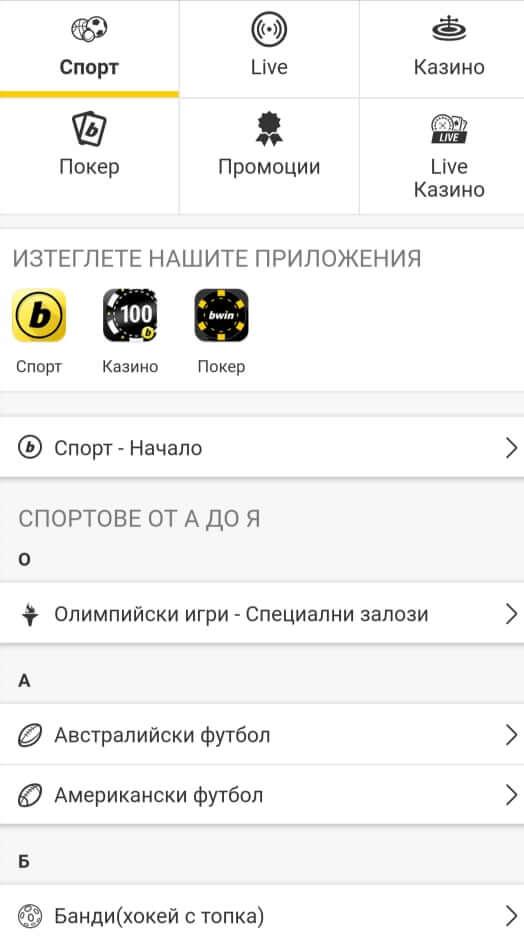 Мобилно приложение казино бвин