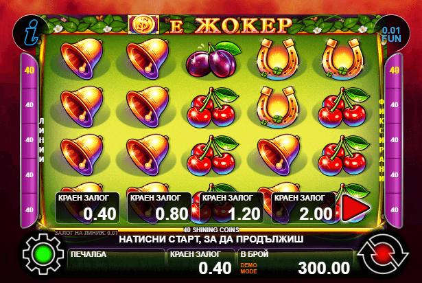 40 shining coins - казино игри 40 линии безплатно
