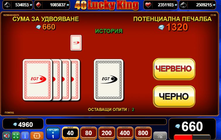 Lucky king 40 линии опция ззаложи
