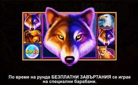 Скатер символ на играта Wolf Gold