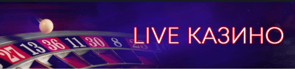 Bonus LIVE Casino Winbet - Winbet бонус