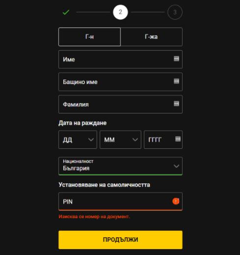 Bwin регистрация