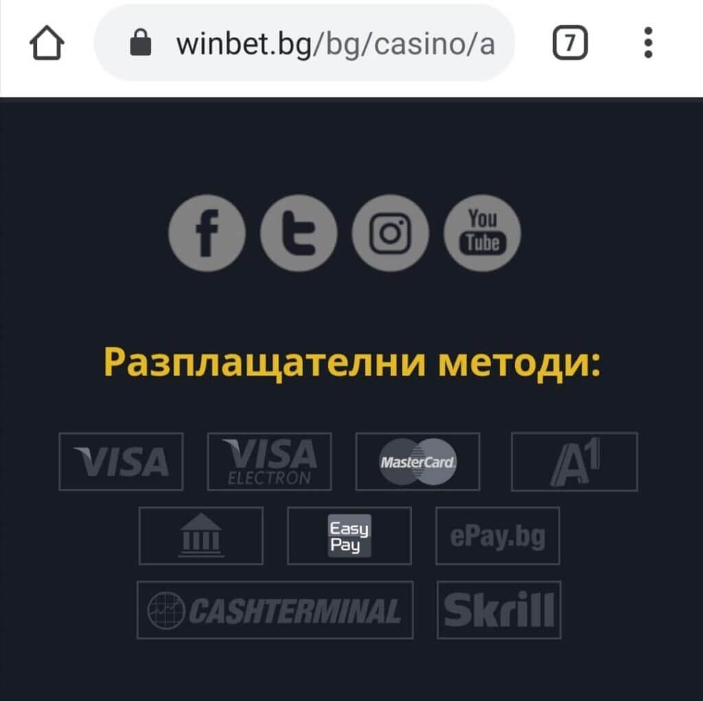 Разплащателни методи Уинбет мобилна версия
