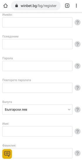 Уинбет регистрация от телефона