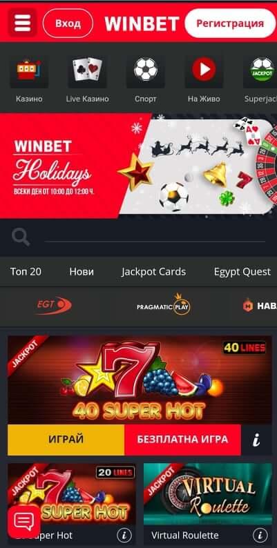 Winbet мобилна версия Android