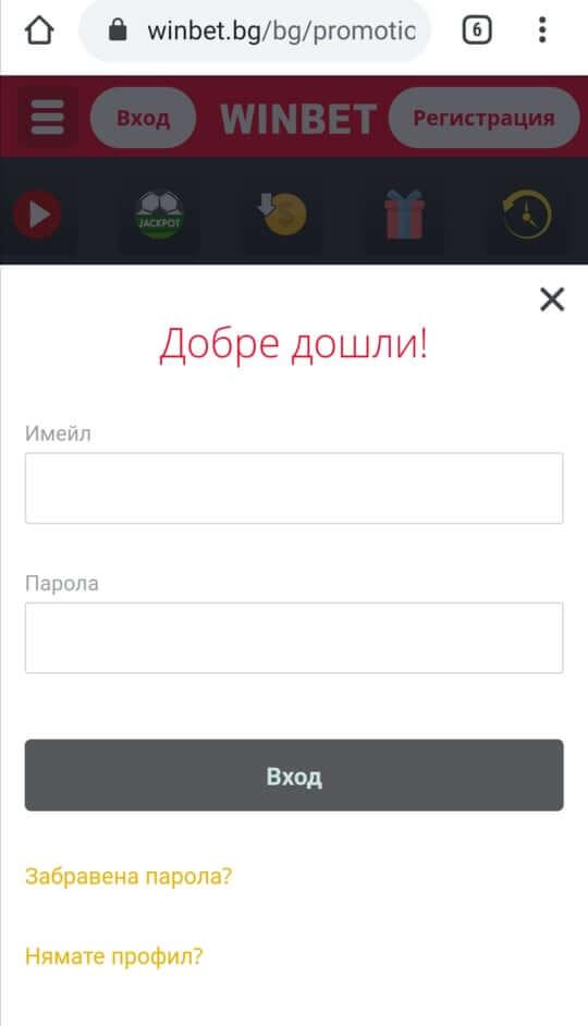 Winbet регистрация от телефона