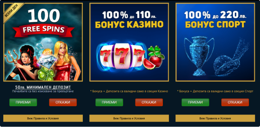 Как да взема казино промоция в казино Палмс бет?
