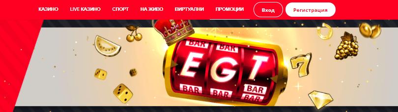 Безплатни завъртания казино Уинбет 2021