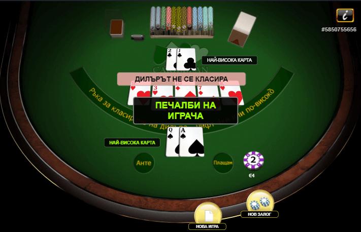 Видео покер казино Уинбет
