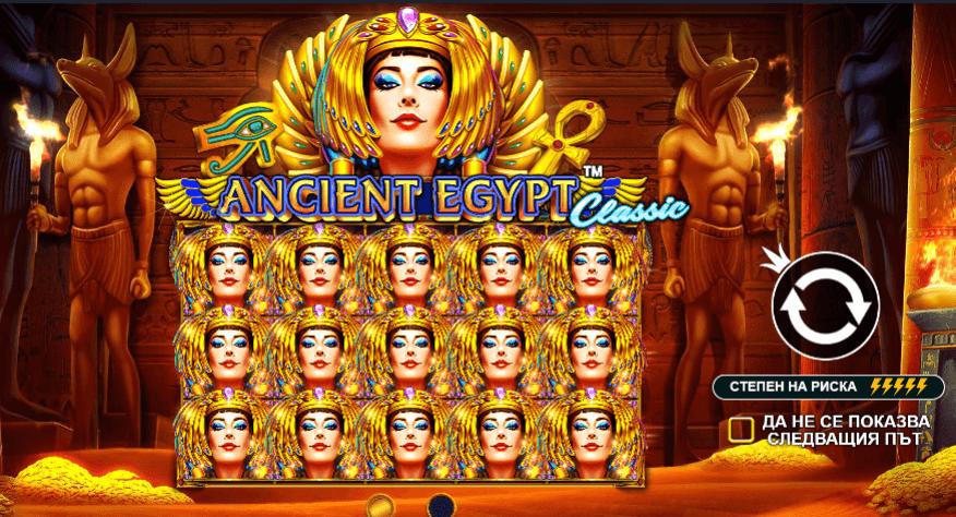 Казино игри пирамиди - Ancient Egypt
