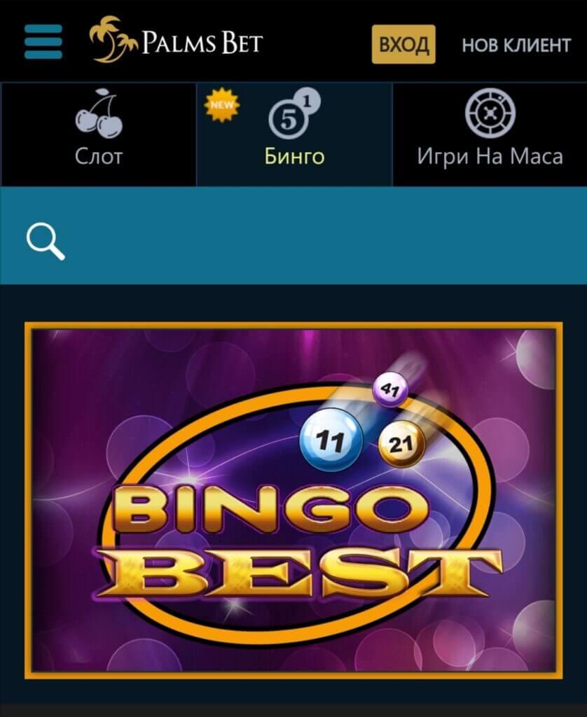 Бинго игри от мобилния телефон