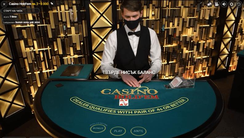 Покер на живо с крупие казино Палмс бет