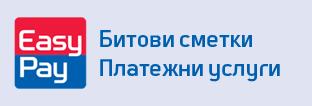 Изипей България