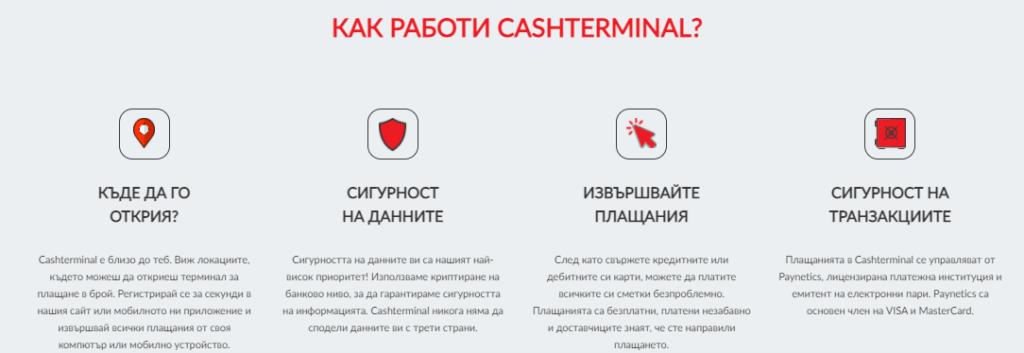 Cashterminal