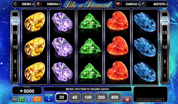 Like a diamond - ротативки с диаманти