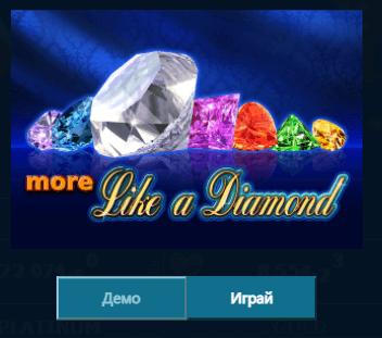 More like a diamond - ротативки с диаманти