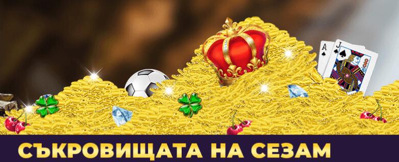 Бонус презареждане казино Сезам image