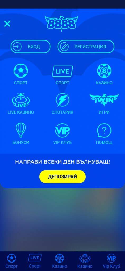 Мобилно приложение 8888 - 8888 mobile