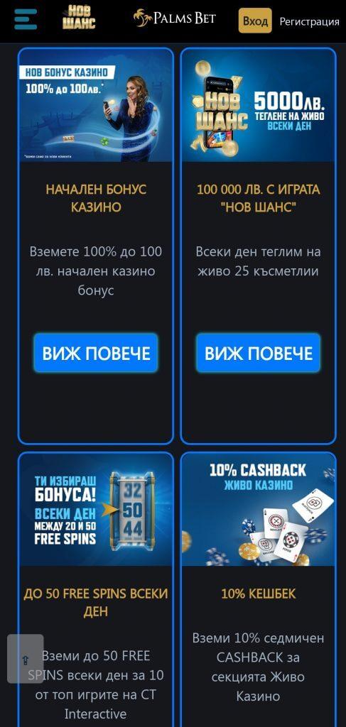 Палмс бет бонус от телефона