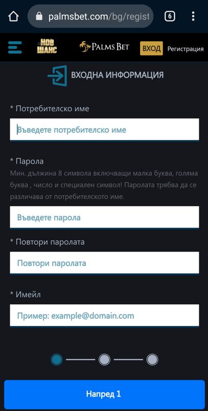 Палмс бет мобилна регистрация