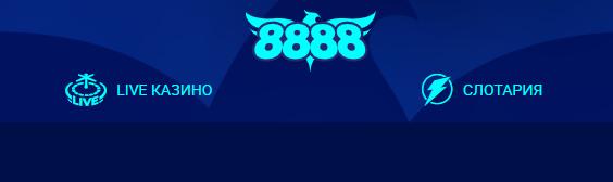 казино 8888