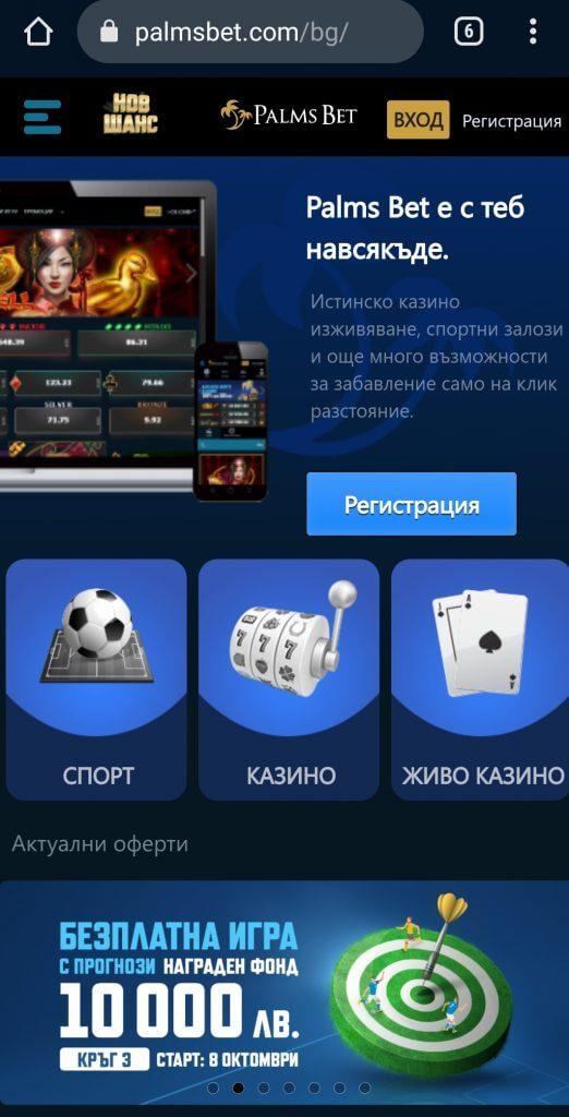 Palms bet мобилна версия